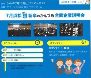 7月13日(土) 2020年卒 静岡新聞主催合同企業ガイダンスへ参加します