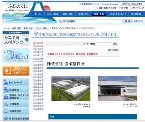 静岡県公式就活サイト「しずおか就職net」に紹介記事がUPされました